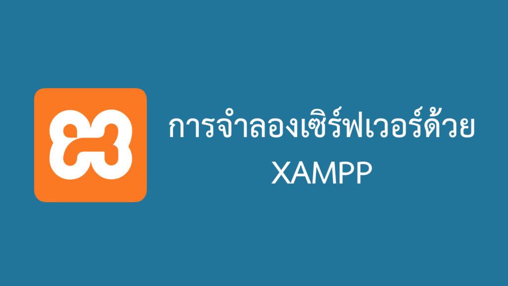 การจำลองเซิร์ฟเวอร์ด้วย XAMPP