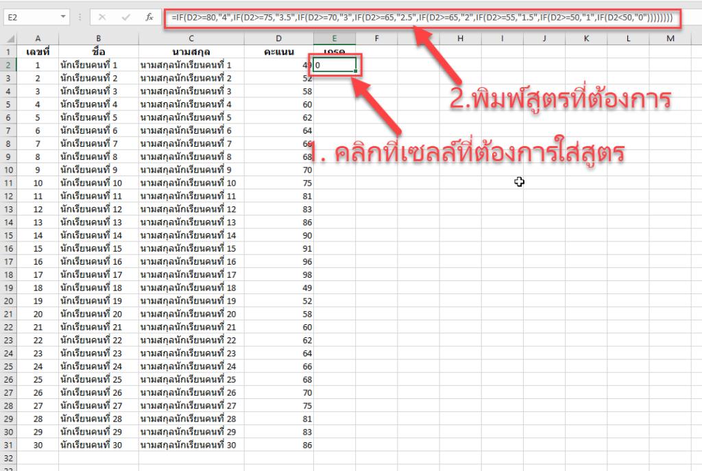 พิมพ์สูตรใน Excel