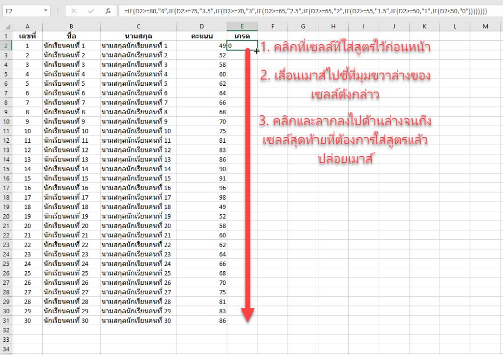 คัดลอกสูตรใน Excel