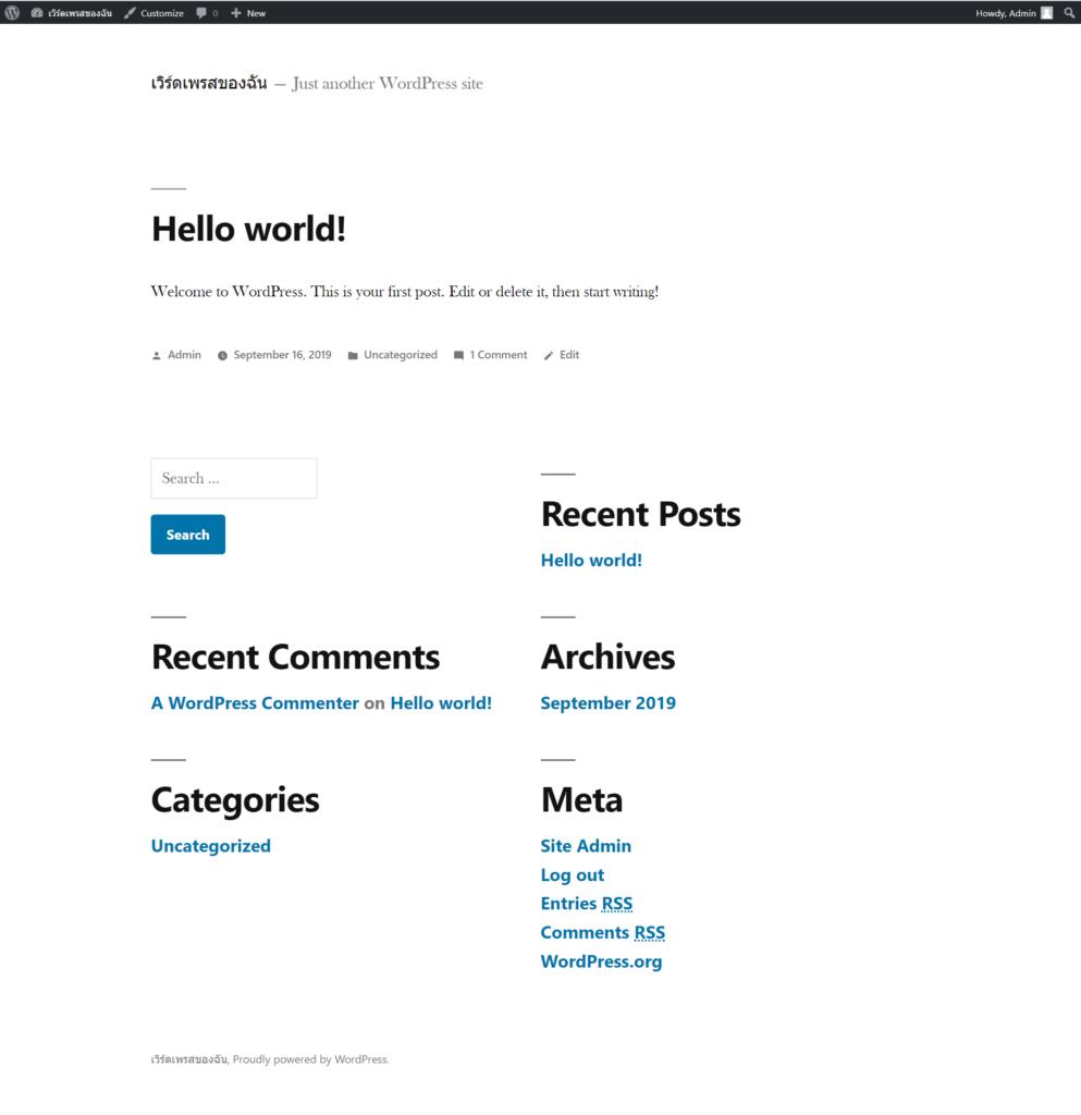 หน้าแรก WordPress
