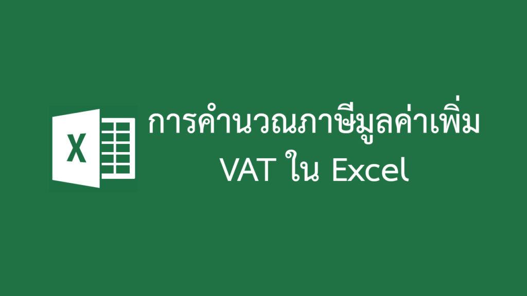 วิธีคำนวณภาษีมูลค่าเพิ่ม VAT 7%