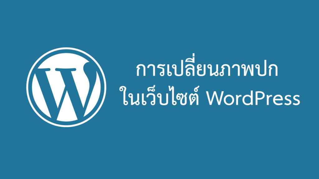 การเปลี่ยนภาพปก Header Image ใน WordPress