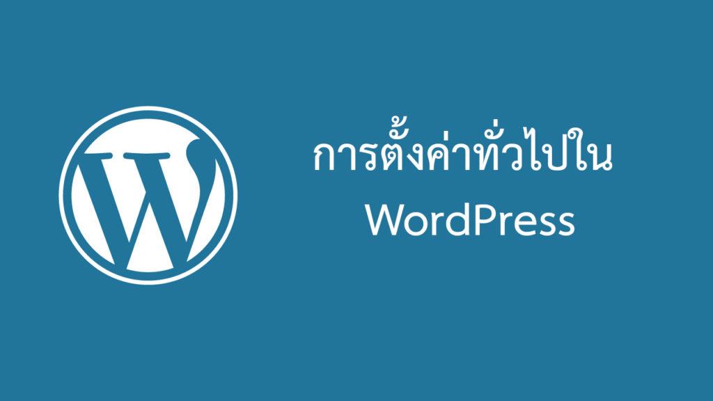 การตั้งค่าเบื้องต้น ใน WordPress