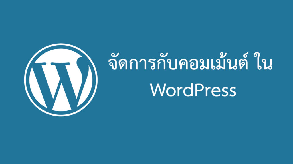 จัดการกับคอมเม้นต์ ใน WordPress