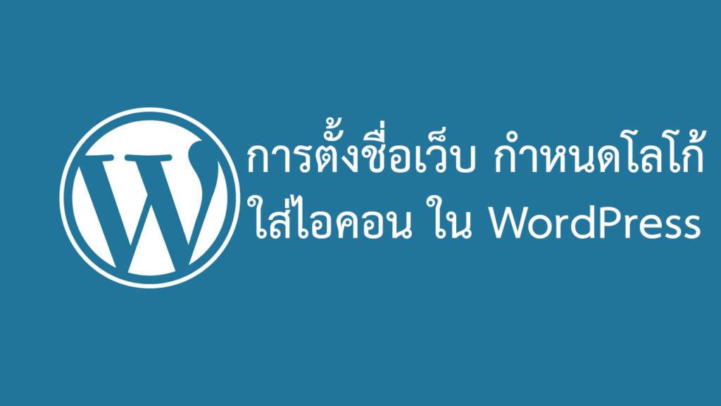 การตั้งชื่อเว็บไซต์ Site Title ใน WordPress