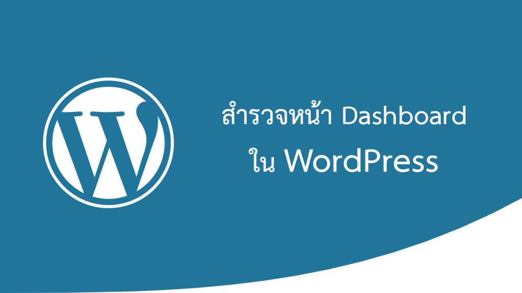 สำรวจหน้า Dashboard ใน WordPress