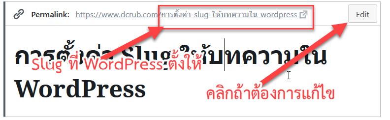 การตั้งค่า Slug ใน WordPress