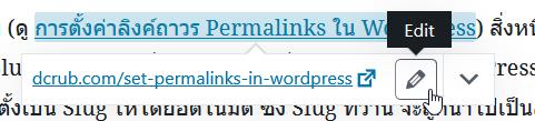 การแก้ไข URL