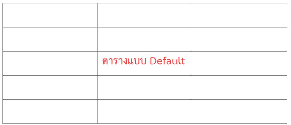 ตารางแบบ Default