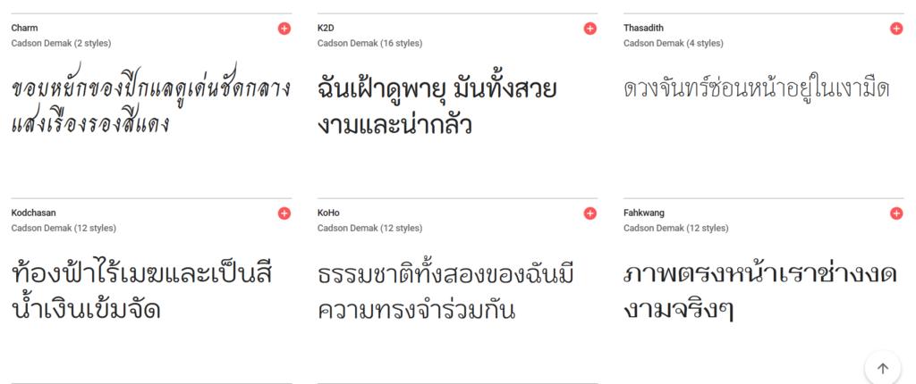 ฟอนต์ภาษาไทยใน Google Fonts