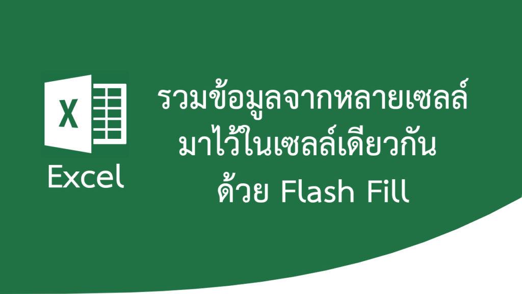 Excel Flash Fill
