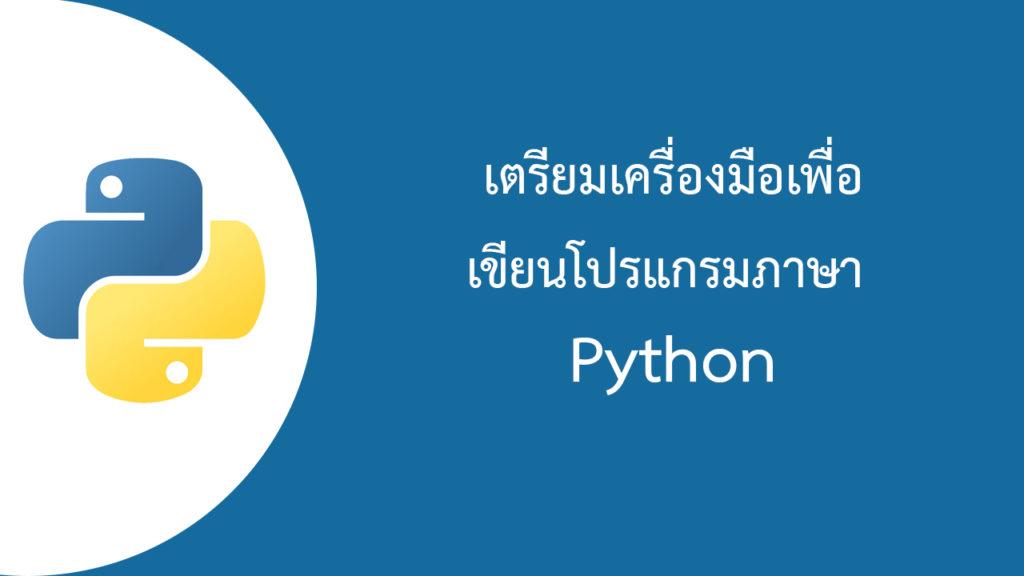 เตรียมเครื่องมือสำหรับเขียนโปรแกรมภาษาไพธอน Python