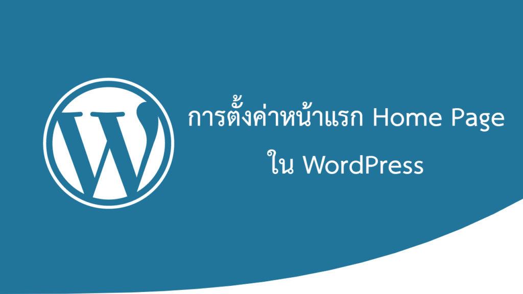 การตั้งค่าหน้าแรก Home Page ใน WordPress