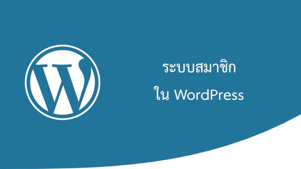 ระบบสมาชิก ใน WordPress