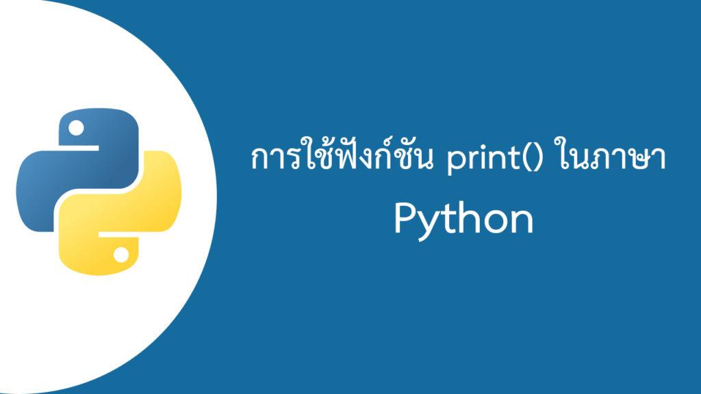 Python การใช้ฟังก์ชัน print