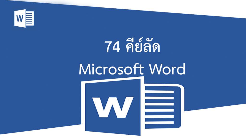 คีย์ลัด Microsoft Word