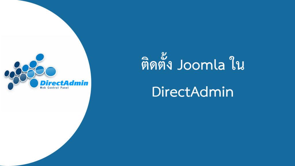 การติดตั้ง Joomla ใน DirectAdmin