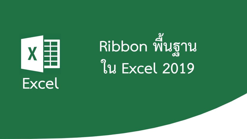 Excel Ribbon ริบบอนพื้นฐานของ Excel 2019