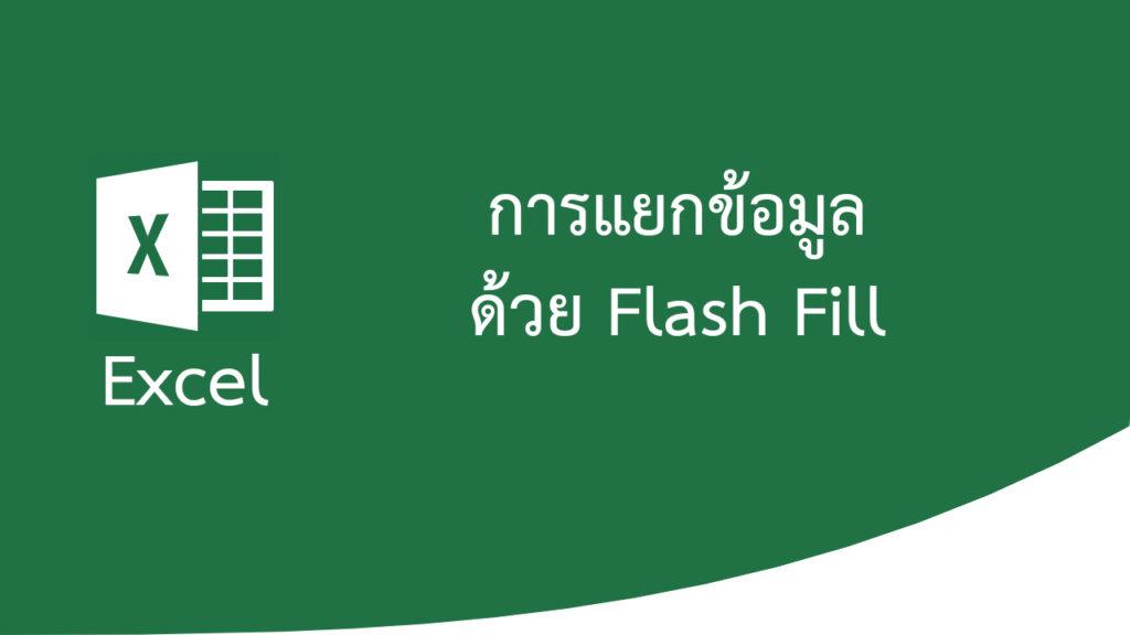 การแยกข้อมูลด้วย Flash Fill