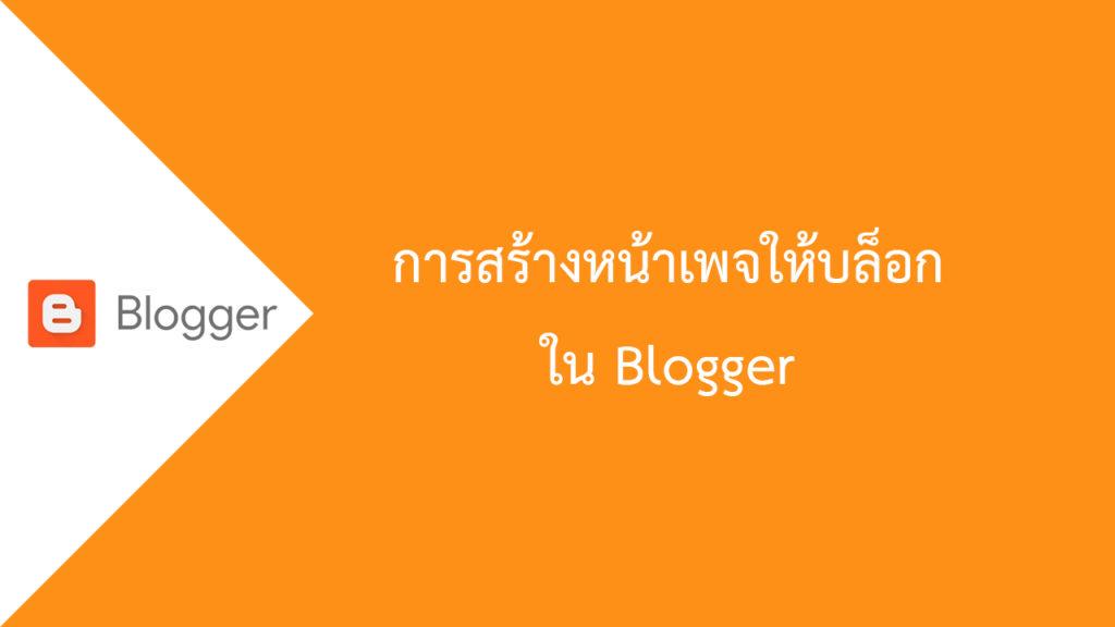 Blogger การสร้างหน้าเพจให้บล็อก