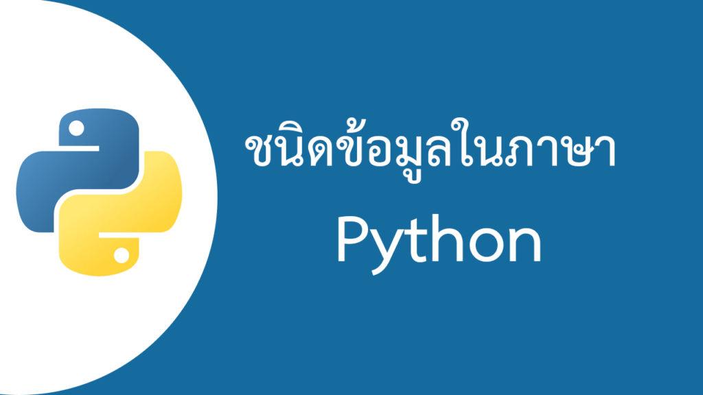 Python Data Types ชนิดข้อมูลในภาษาไพธอน