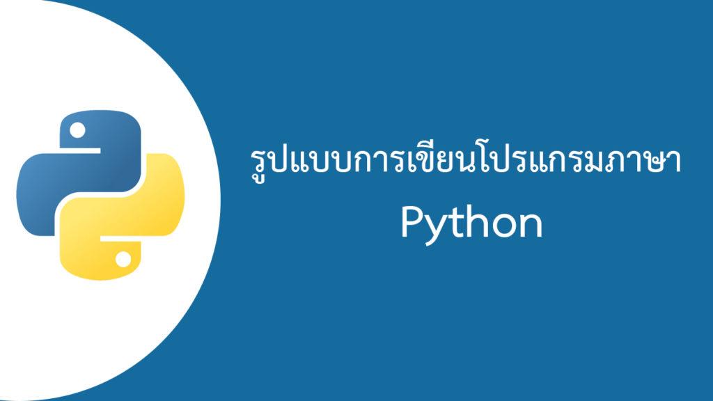 Python Syntax รูปแบบการเขียนโปรแกรมภาษาไพธอน