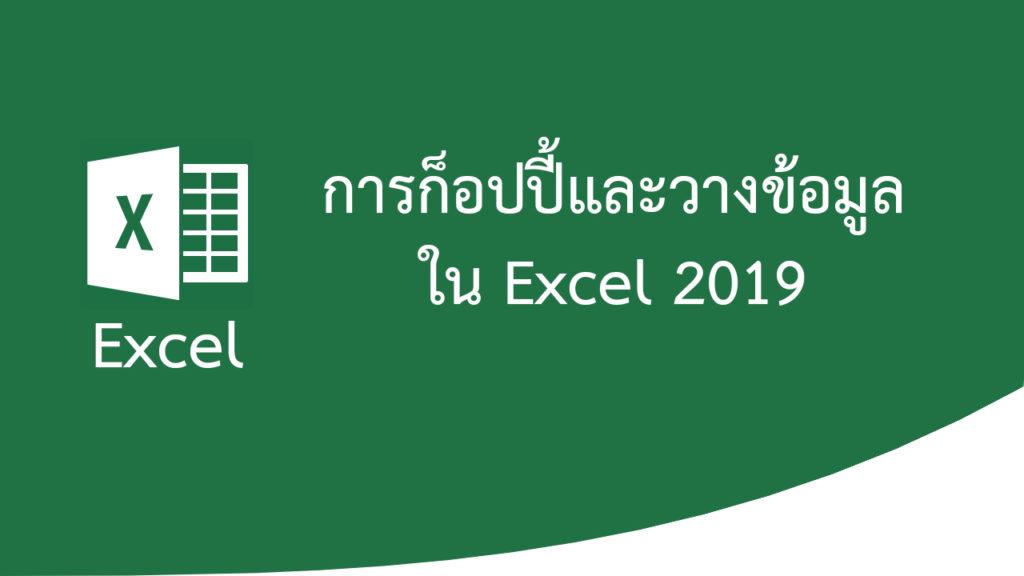 การก็อปปี้และวางข้อมูลใน Excel 2019