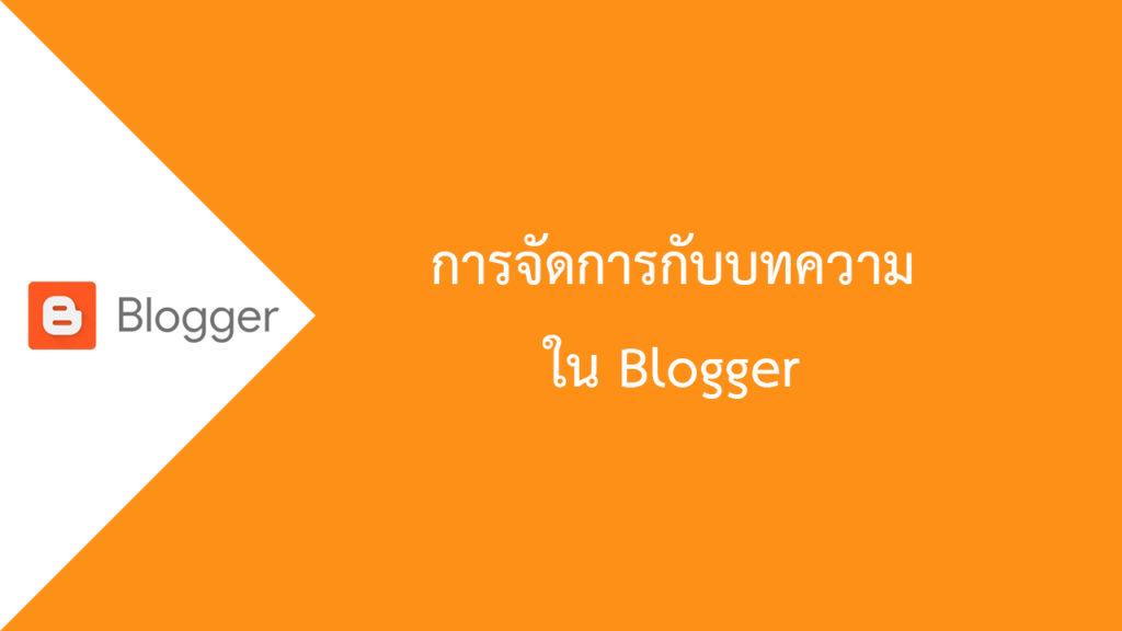 จัดการกับบทความใน Blogger