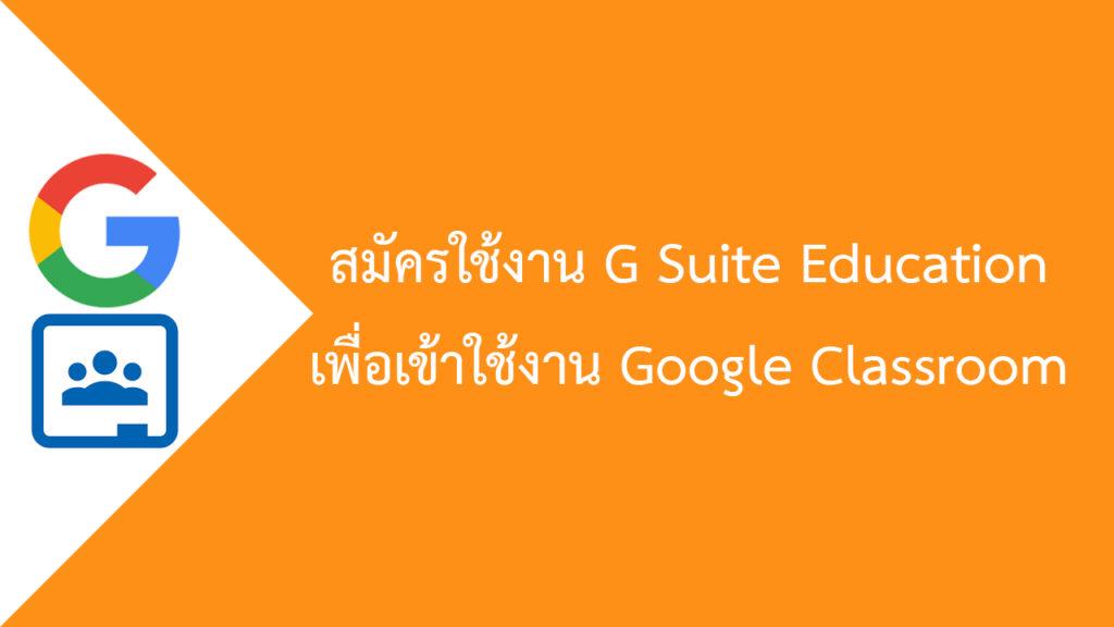 สมัครใช้งาน G Suite Education