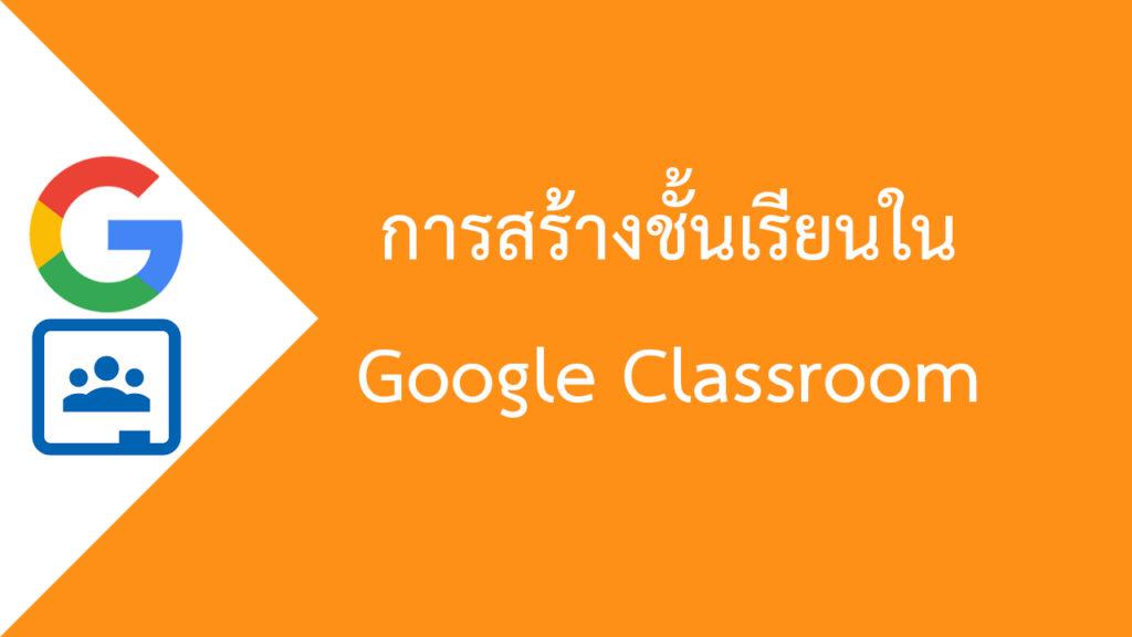 การสร้างชั้นเรียนใน Google Classroom