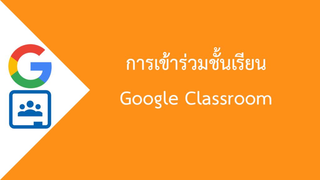 การเข้าร่วมชั้นเรียนใน Google Classroom