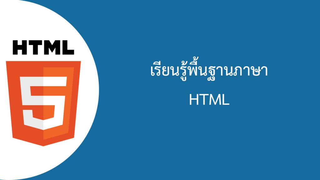 HTML Basic ภาษา HTML เบื้องต้น