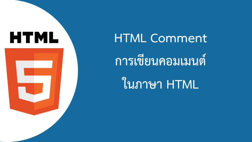 HTML Comment การเขียนคอมเมนต์ในภาษาเอชทีเอ็มแอล