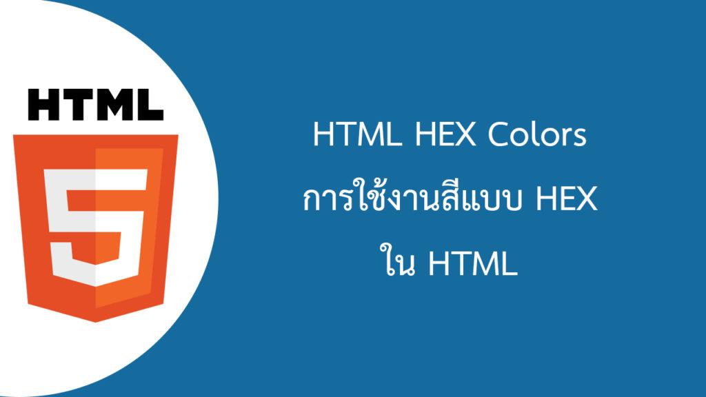 HTML HEX Colors การใช้งานสีแบบ HEX ใน HTML