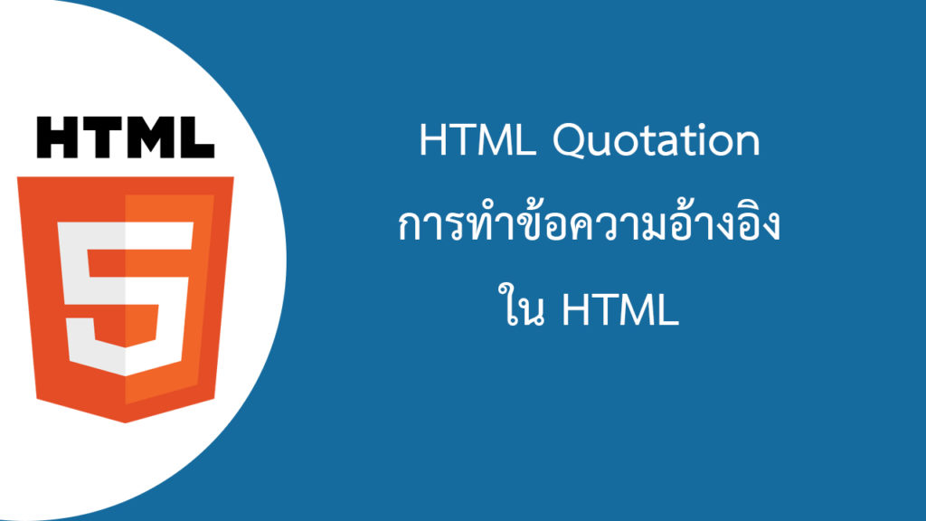 HTML Quotation การทำข้อความอ้างอิงในเอชทีเอ็มแอล