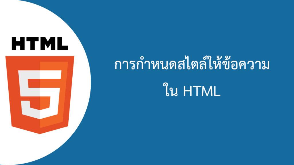 HTML Styles การจัดรูปแบบสไตล์