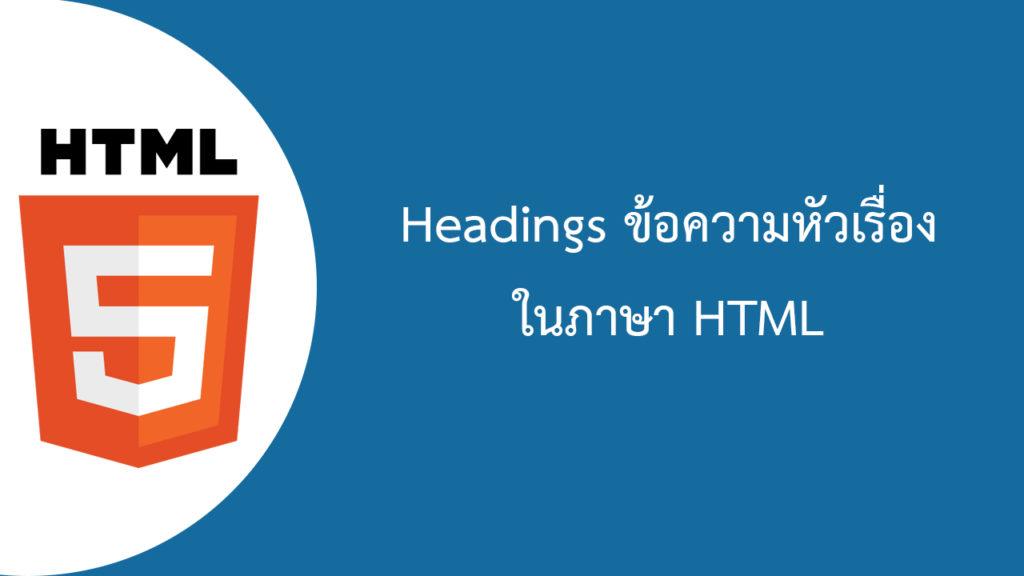 HTML Headings การกำหนดหัวเรื่องในเอชทีเอ็มแอล