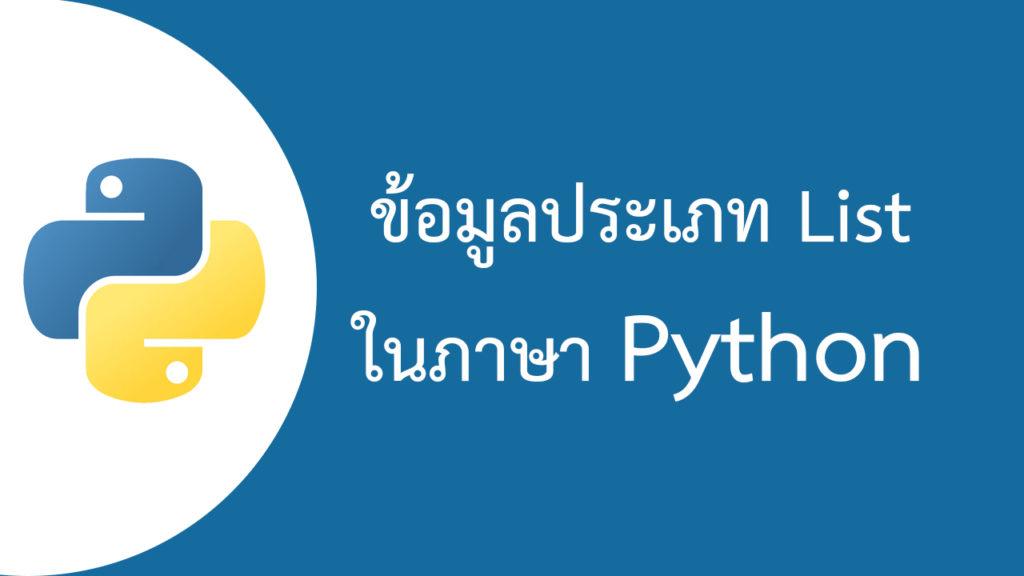 Python Lists ข้อมูลประเภทรายการ ในภาษาไพธอน