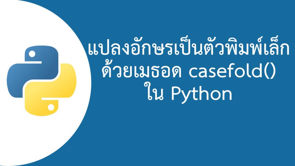 แปลงอักษรเป็นตัวพิมพ์เล็ก ด้วยเมธอด casefold() ใน Python