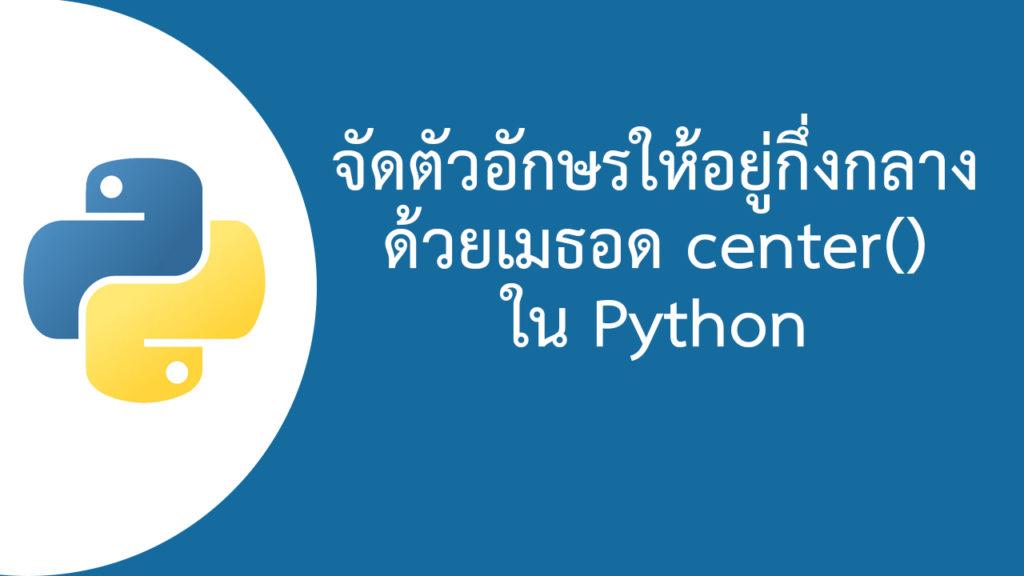 Python String center() Method