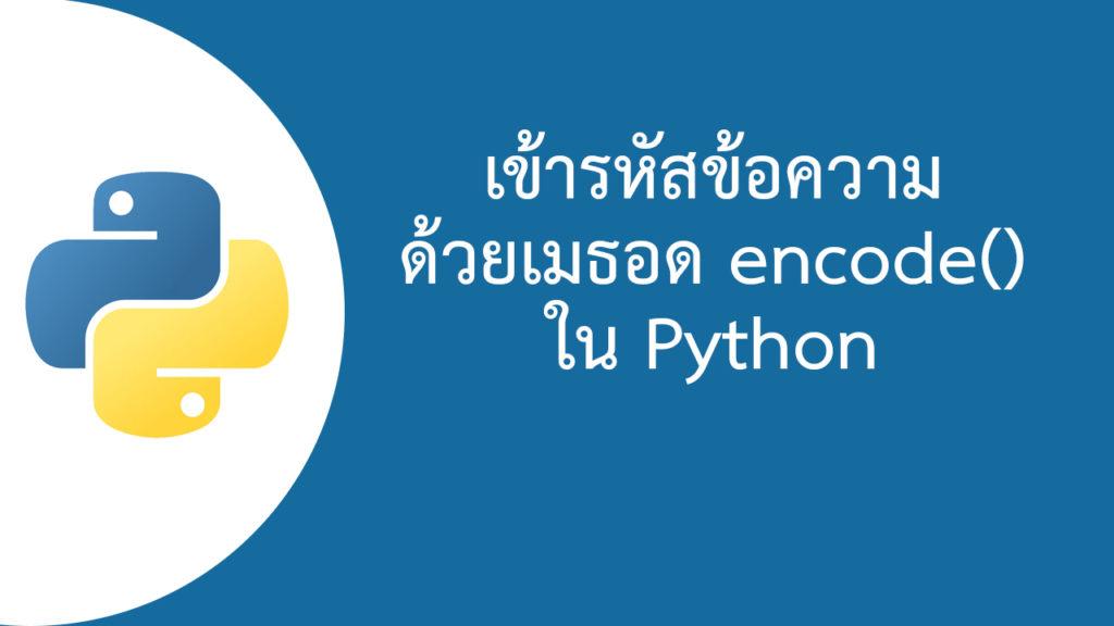 เข้ารหัสข้อความ ด้วยเมธอด encode() ใน Python