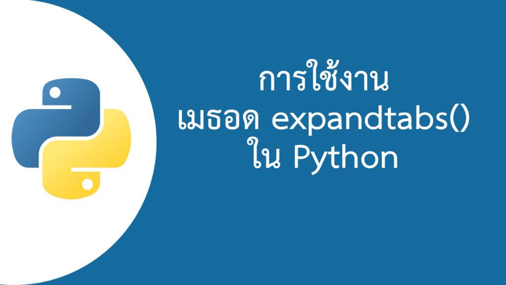 กำหนดขนาดแท็บ (Tab) ในสตริง ด้วยเมธอด expandtabs() ใน Python
