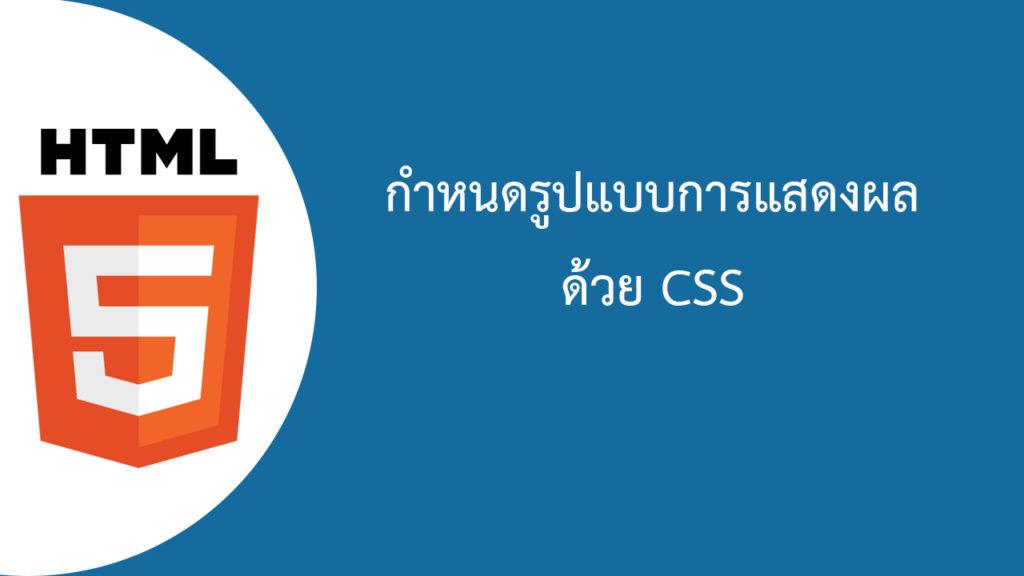 กำหนดรูปแบบการแสดงผล HTML Elements ด้วย CSS