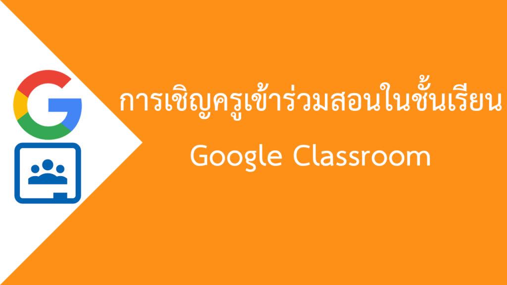 การเชิญครูเข้าร่วมสอนในชั้นเรียน Google Classroom