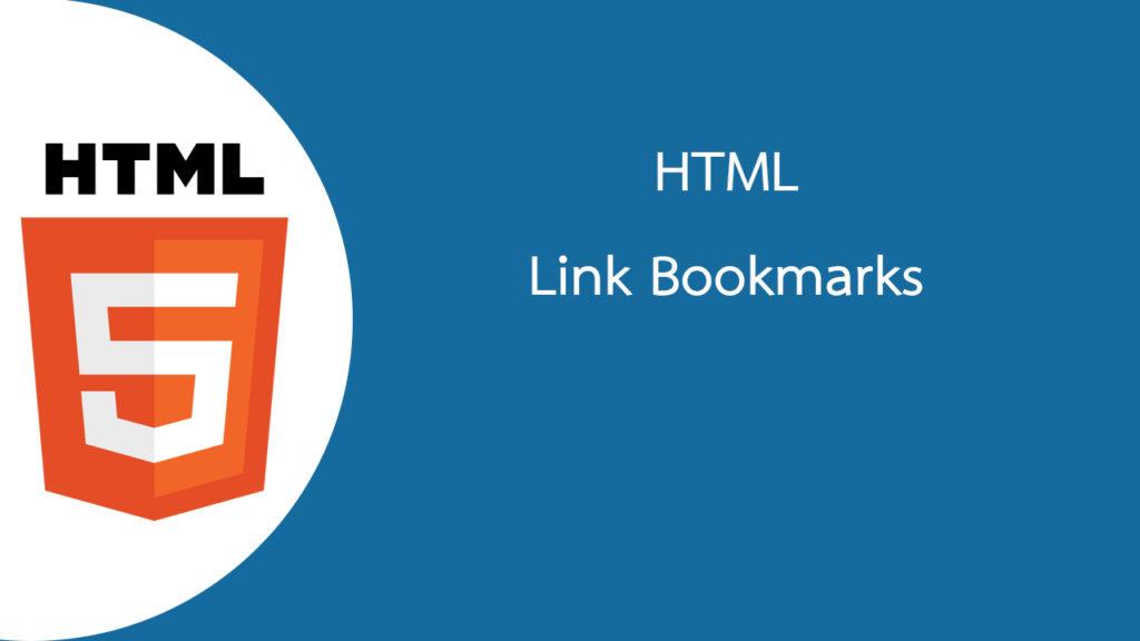 HTML การสร้าง Link Bookmark