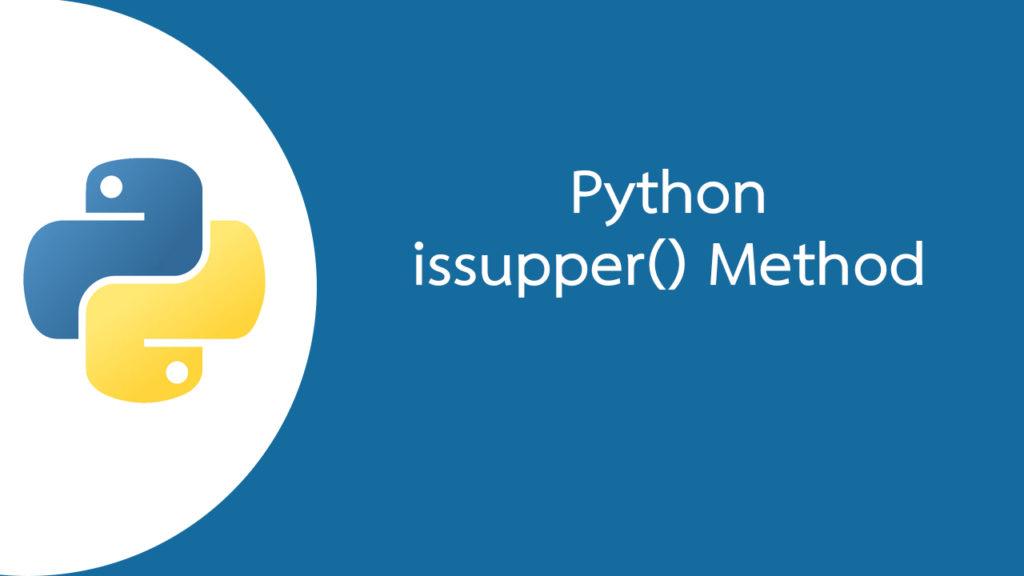 Python ตรวจสอบว่าอักขระทั้งหมดในสตริงเป็นตัวพิมพ์ใหญ่หรือไม่ ด้วยเมธอด isupper()