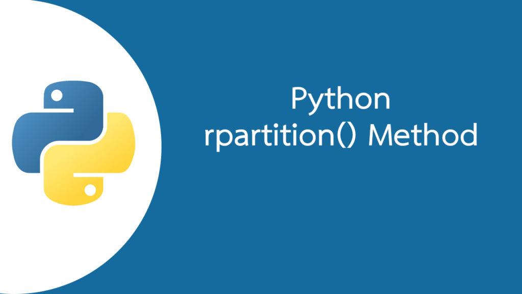 Python แบ่งสตริงเป็นสามส่วนด้วยเมธอด rpartition()