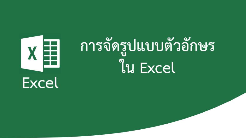 การจัดรูปแบบตัวอักษรใน Excel