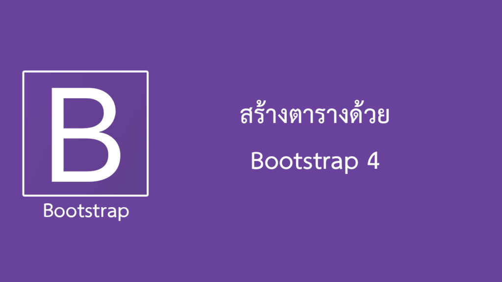 การสร้างตารางด้วย Bootstrap 4