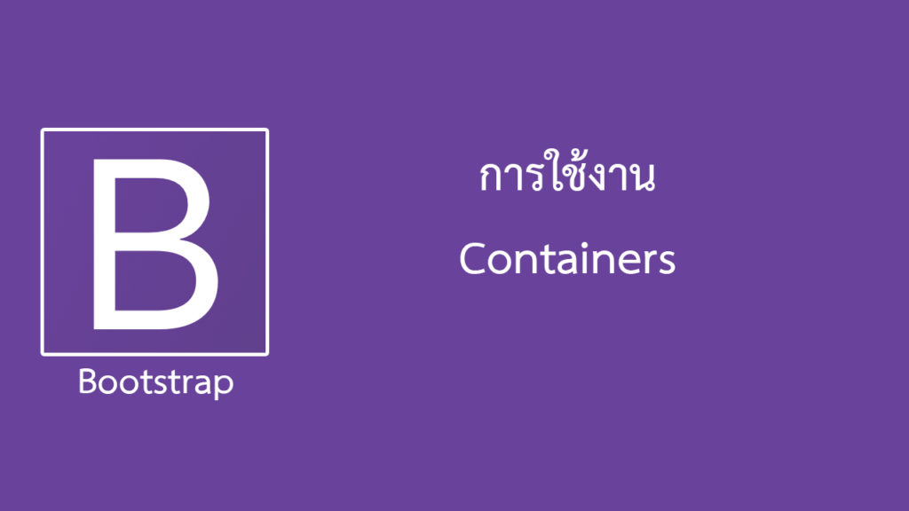 Bootstrap 4 การใช้งาน Containers